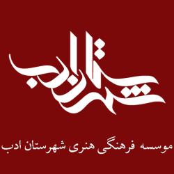 موسسه فرهنگی هنری شهرستان ادب