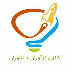 کانون نوآوران و فناوران (استان سمنان - شاهرود)