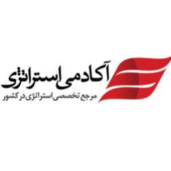 آکادمی استراتژی ایران