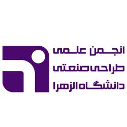 انجمن علمی دانشجویی طراحی صنعتی دانشگاه الزهرا