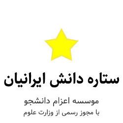ستاره دانش ایرانیان
