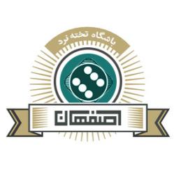 باشگاه تخته نرد اصفهان