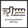 مرکز استانی سازمان فضای مجازی سراج در گیلان