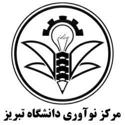 مرکز نوآوری دانشگاه تبریز