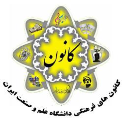 کانون های فرهنگی دانشگاه علم و صنعت ایران
