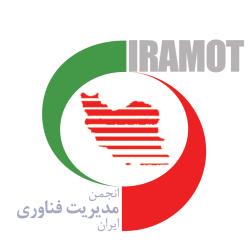 انجمن مدیریت فناوری ایران