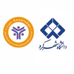 موسسه بین المللی توسعه دانش فردای ایرانیان با همکاری دانشگاه شهرکرد