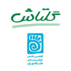 انجمن علمی طراحی صنعتی دانشگاه تهران و شرکت گلتاش