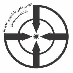 انجمن علمی دانشجویی مدیریت دانشگاه شهید بهشتی