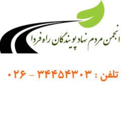 انجمن مردم نهاد پویندگان راه فردا