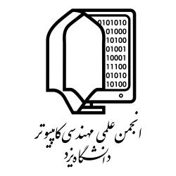 انجمن علمی مهندسی کامپیوتر دانشگاه یزد
