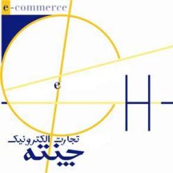 گروه چنته با مرکز آموزش الکترونیکی دانشگاه شهید بهشتی