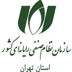 سازمان نظام صنفی رایانه ای استان تهران