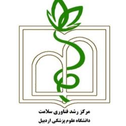 ستادکارآفرینی و اشتغال و مرکز رشد دانشگاه علوم پزشکی اردبیل
