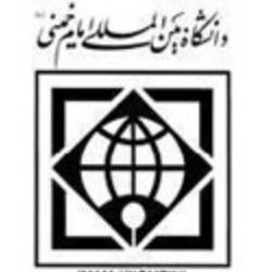 دانشگاه بین الملل امام خمینی ره قزوین
