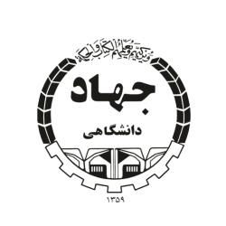 مرکز مهارت های پیشرفته جهاد صنعتی شریف