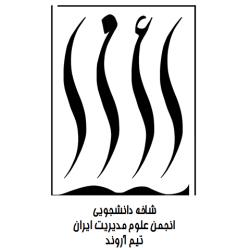 تیم آروند (شاخه دانشجویی انجمن علوم مدیریت ایران)