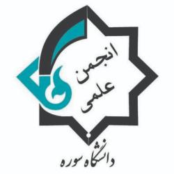 انجمن علمی دانشکده معماری و شهرسازی سوره