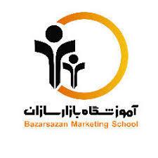 آموزشگاه بازارسازان