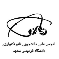 انجمن علمی دانشجویی نانو تکنولوژی دانشگاه فردوسی مشهد