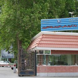 وزارت جهاد کشاورزی، مرکز آموزش عالی امام خمینی