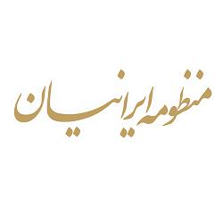 منظومه ایرانیان