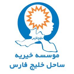 موسسه ساحل خلیج فارس