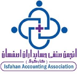 انجمن صنفی حسابداران استان  اصفهان