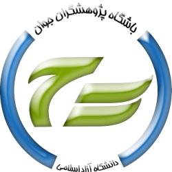باشگاه پژوهشگران جوان و نخبگان دانشگاه آزاد اسلامی واحد دهاقان