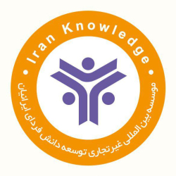 موسسه بین الملل توسعه دانش فردای ایرانیان