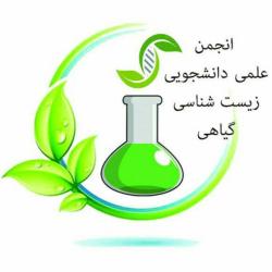 انجمن علمی دانشجویی زیست شناسی گیاهی دانشگاه الزهرا(س)