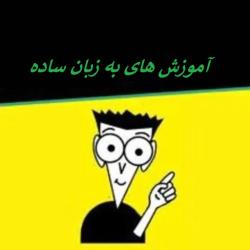 آموزشهای به زبان ساده