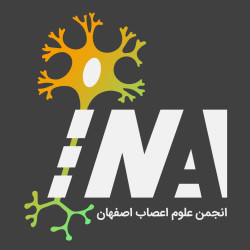 انجمن علوم اعصاب اصفهان