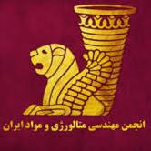 انجمن مهندسی متالورژی و مواد ایران