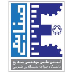 انجمن علمی صنایع دانشگاه صنعتی خواجه نصیرالدین طوسی
