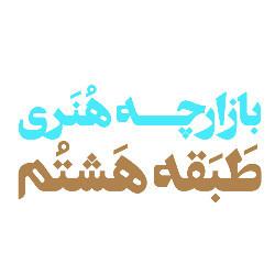 تیم برگزار کننده بازارچه هنری طبقه هشتم