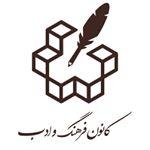 کانون فرهنگ و ادب دانشگاه صنعتی خواجه نصیرالدین طوسی