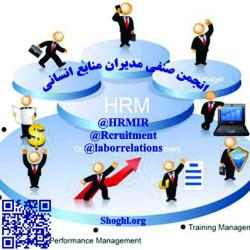 گروه مدیران و انجمن صنفی مدیران و مشاورین منابع انسانی