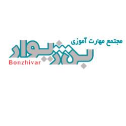 مجتمع آموزشی بن ژیوار