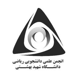انجمن علمی ریاضی دانشگاه شهید بهشتی