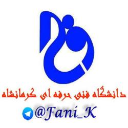 دانشگاه فنی حرفه ای کرمانشاه