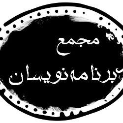 جامعه برنامه نویسان شیراز