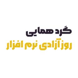 گردهمایی روز آزادی نرمافزار