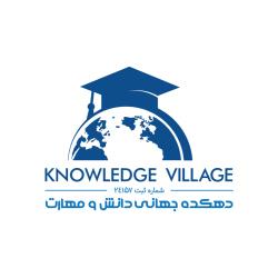 دهکده جهانی دانش و مهارت