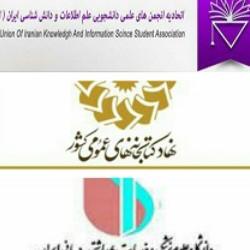 تحادیه انجمنهای علمی دانشجویی علم اطلاعات و دانش شناسی ایران (ادکا)، نهاد کتابخانه های عمومی کشور، دانشگاه علوم پزشکی و خدمات بهداشتی درمانی ایران