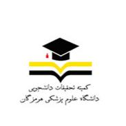 کمیته تحقیقات دانشجویی دانشگاه علوم پزشکی هرمزگان ( HUMS )