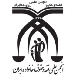 انجمن علمی فقه و حقوق خانواده ایران