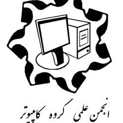 انجمن علمی مهندسی کامپیوتر دانشگاه فردوسی مشهد