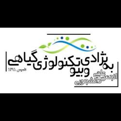 انجمن علمی به نژادی و بیوتکنولوژی گیاهی دانشگاه تبریز