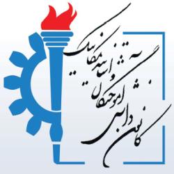 مرکز آموزشهای حرفهای دانشکده مهندسی مکانیک دانشگاه علم و صنعت ایران